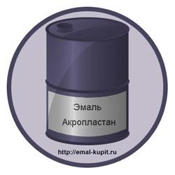 Эмаль Акропластан