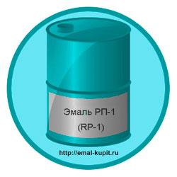 Эмаль РП-1 (RP-1)