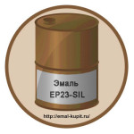 Эмаль EP23-SIL