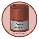 Эмаль EP25-SIL