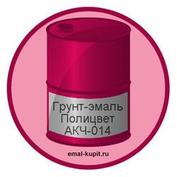 Грунт-эмаль ПОЛИЦВЕТ АКЧ-014