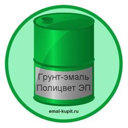 Грунт-эмаль ПОЛИЦВЕТ ЭП