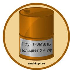 Грунт-эмаль ПОЛИЦВЕТ УР УФ