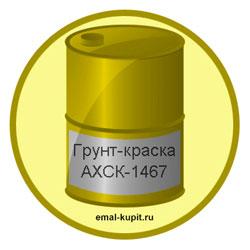 Грунт-краска АХСК-1467