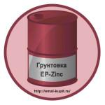 Грунтовка EP-Zinc