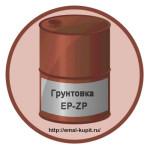 Грунтовка EP-ZP