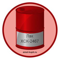 Лак ХСК-2467