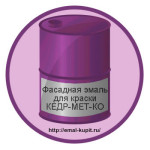 Фасадная защитная эмаль для краски КЕДР-МЕТ-КО