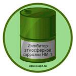 Ингибитор атмосферной коррозии НМ-1