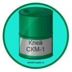 Клей СКМ-1