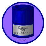 Краска CKF (ВД-АК-115)