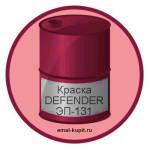 Краска DEFENDER ЭП-131