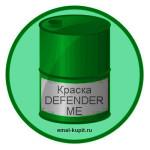 Краска DEFENDER-МE