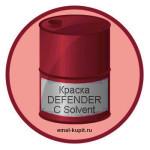 Краска DEFENDER С Solvent