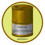 Краска ДЕКОТЕРМ-R