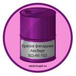 Краска фасадная Айсберг ВД-АК-102