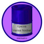 Краска Hansa Noobel