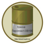 Краска Пиропласт-ХВ100