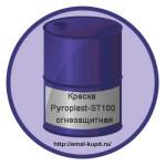 Краска Pyroplast-ST100 огнезащитная