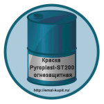 Краска Pyroplast-ST200 огнезащитная