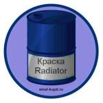 Краска Radiator