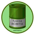 Краска ROBITIX