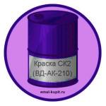 Краска СК2 (ВД-АК-210)
