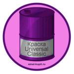 Краска Universal Classic