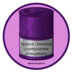 Краска Universal (совершенно глянцевая)