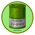 Краска Zip-guard