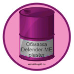 Обмазка DEFENDER-МE plaster