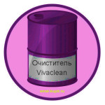 Очиститель Vivaclean