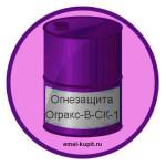 Паста Огракс-В-СК-1