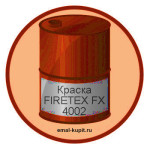 Огнезащитная краска FIRETEX FX 4002
