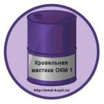Огнезащитная кровельная мастика ОКМ 1