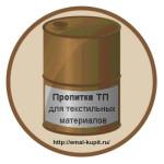Огнезащитная пропитка ТП для текстильных материалов