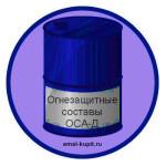 Огнезащитные составы-антисептики ОСА-Д
