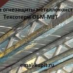 Система огнезащиты металлоконструкций Тексотерм ОБМ-МЕТ