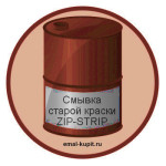 Смывка старой краски ZIP-STRIP