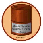 Средство для защиты дерева Kolorex