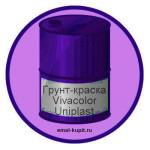 Грунт-краска Vivacolor Uniplast