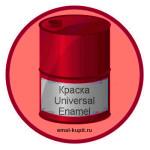 Краска Universal Enamel