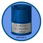 Краска Vivacolor Dekor