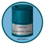 Краска Vivacolor Latex