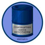 Огнезащитная краска RESOTHERM