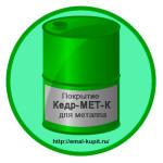 Огнезащитное покрытие Кедр-МЕТ-К для металлоконструкций