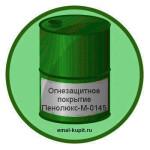 Огнезащитное покрытие ПЕНОЛЮКС-М-0145