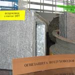 Огнезащитные плиты ОПТ