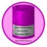 Огнезащитный материал Огракс-СК-1