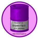Пропитка Огракс-ПД-2 для огнебиозащиты дерева
